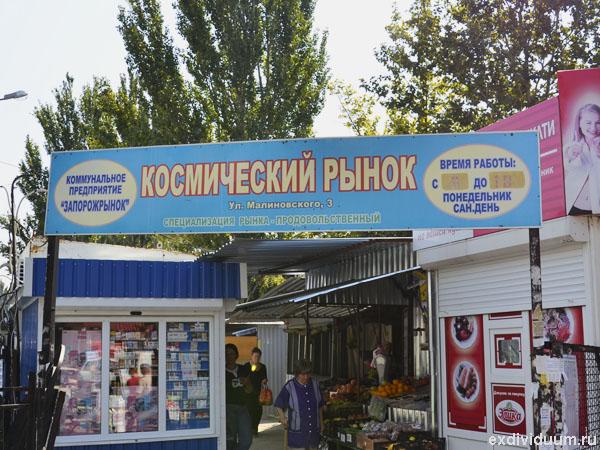 """Вывеска """"Космический рынок"""". Наружная реклама"""